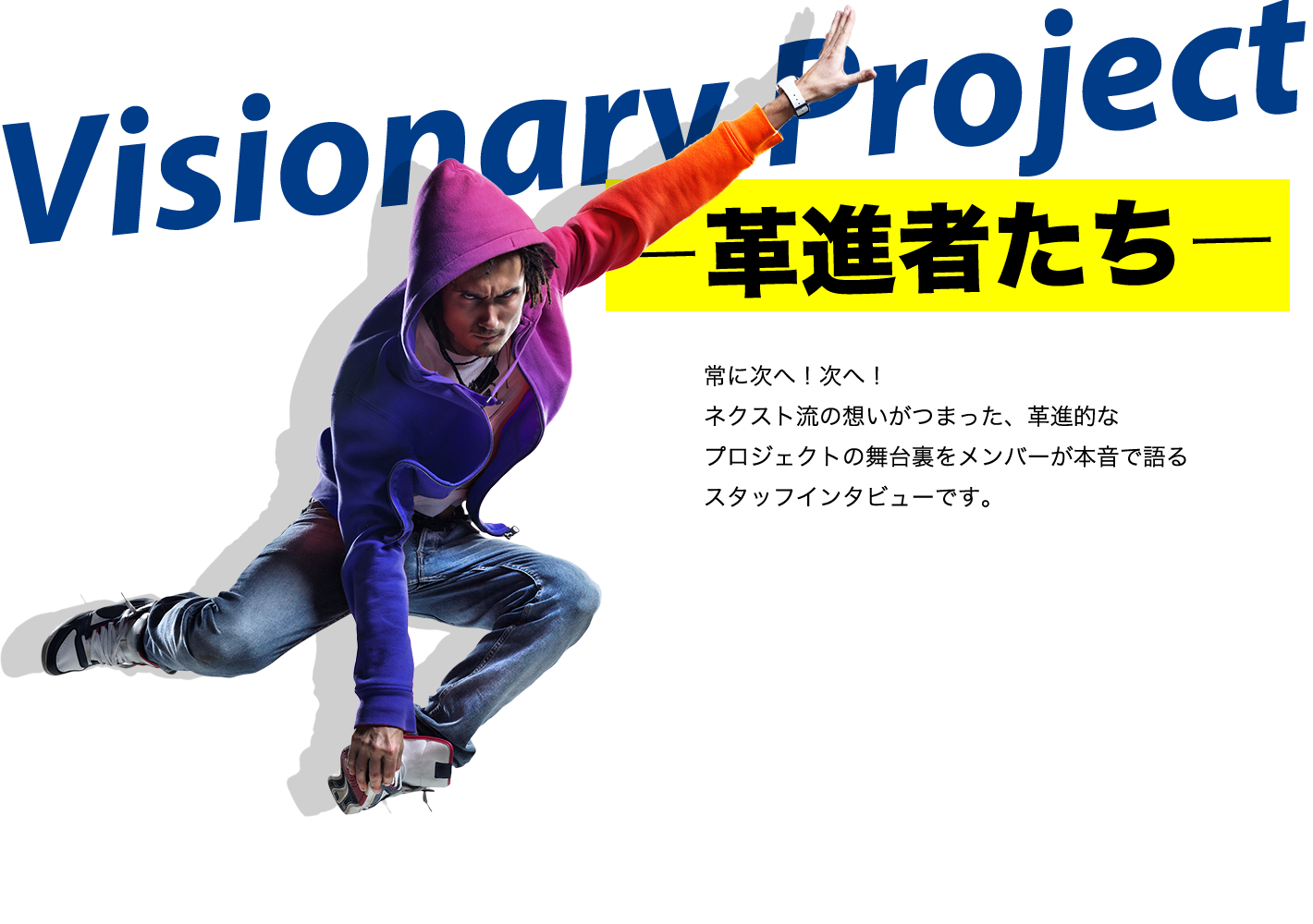 Visonary Project 革進者たち