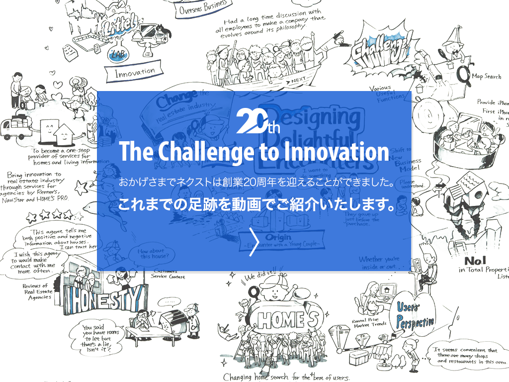 NEXT Way ~ The Challenge to Innovation ~