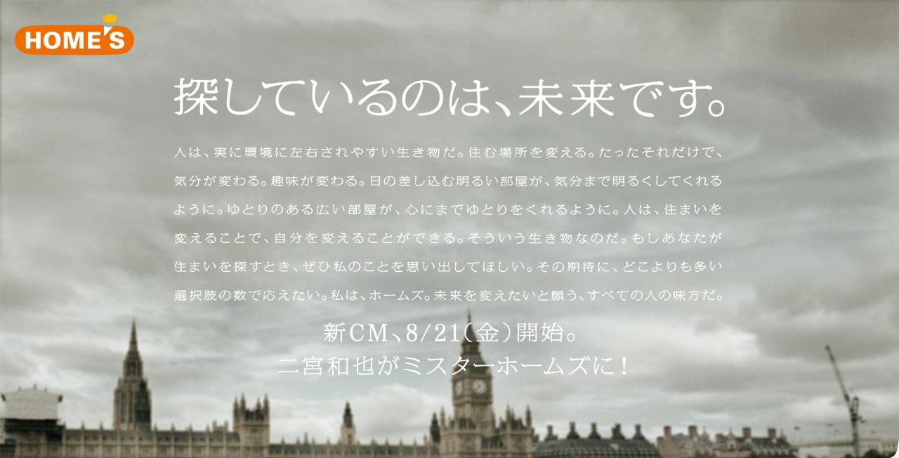 新TV-CM「ホームズ登場」