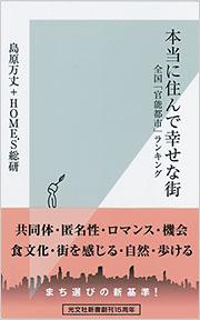 書籍「本当に住んで幸せな街」