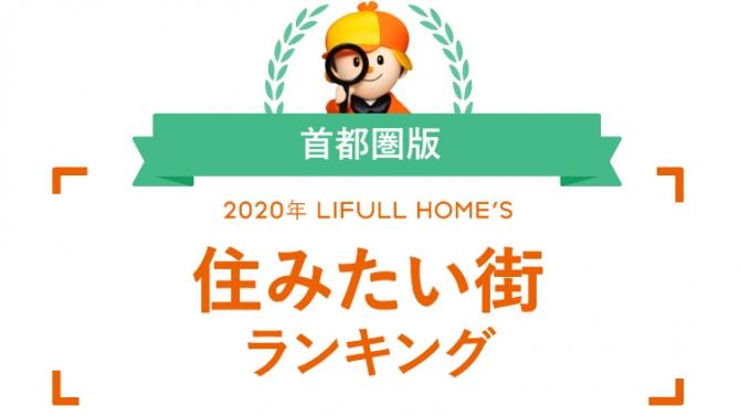 LIFULL HOME'S住みたい街ランキング2020
