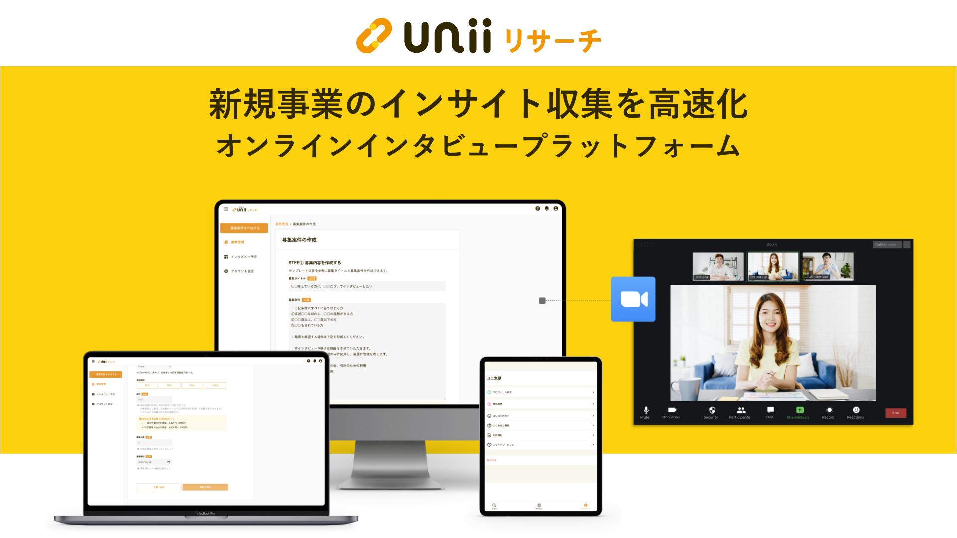 事業開発に挑戦する人を応援するオンラインインタビュープラットフォーム「uniiリサーチ(β版)」提供開始